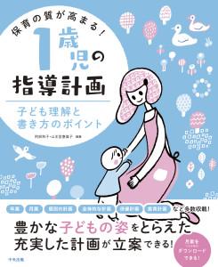 1歳児の指導計画_カバー+帯_H1