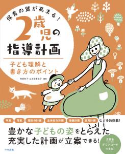2歳児の指導計画_カバー+帯_H1